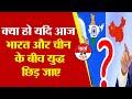China Vs  India | यदि आज भारत और चीन के बीच युद्ध छिड़ जाए तो क्या होगा चीन क हाल !
