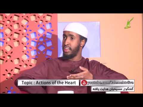 Actions of The Heart || Ustadh AbdulRahman Hassan