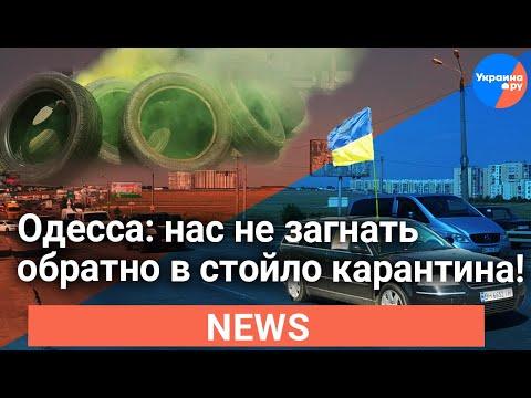Одесса: вы нас