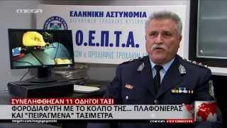 Σύλληψη 11 οδηγών ταξί για φοροδιαφυγή - MEGA ΓΕΓΟΝΟΤΑ ΕΛΛΑΔΑ