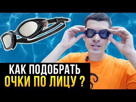 Как подобрать очки по лицу? Какие очки для плавания выбрать?