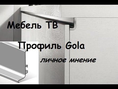 Профиль Gola мнение Мебель ТВ