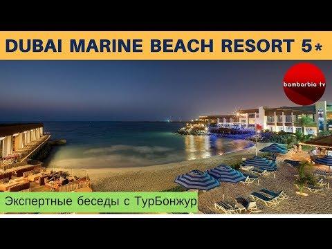 DUBAI MARINE BEACH RESORT AND SPA 5*, ОАЭ, Дубай - обзор оте