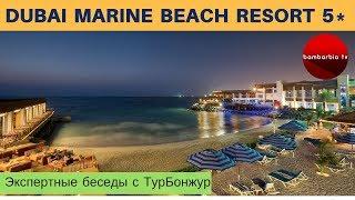 DUBAI MARINE BEACH RESORT AND SPA 5*, ОАЭ, Дубай - обзор отеля | Экспертные беседы с ТурБонжур