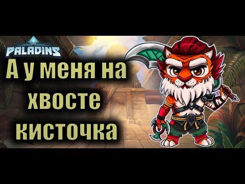 Paladins - ОБЗОР НОВОГО ГЕРОЯ TIBERIUS