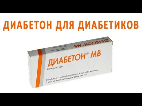 Сахараснижающий препарат Диабетон | инсулинорезистентность | диабетиков | препараты | лекарства | таблетки | сахарный | диабетик | диабете | диабета | диабет