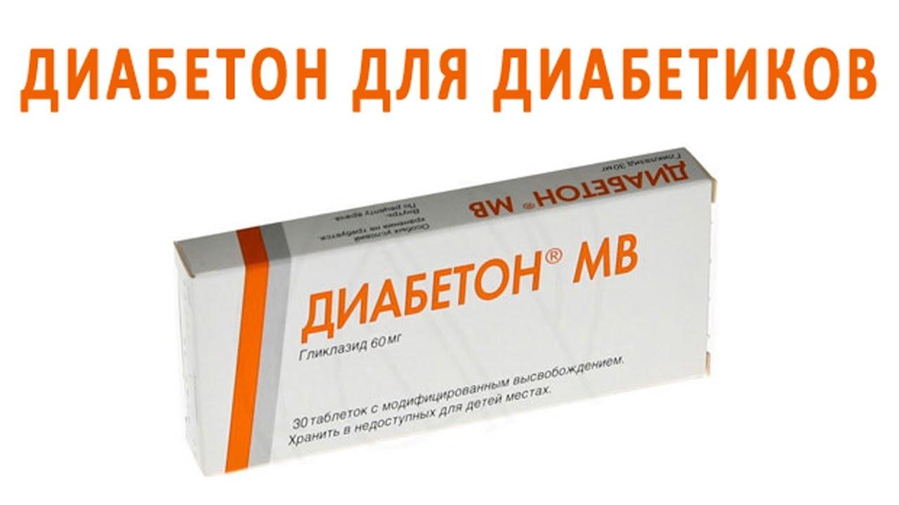 Сахараснижающий препарат Диабетон | метформин для похудения как принимать бодибилдинг