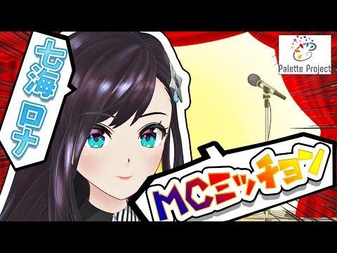 【LIVE 2/13】七海ロナのMCミッション!【パレプロEX】