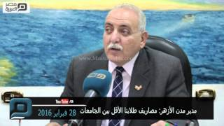 مصر العربية   مدير مدن الأزهر: مصاريف طلابنا الأقل بين الجامعات