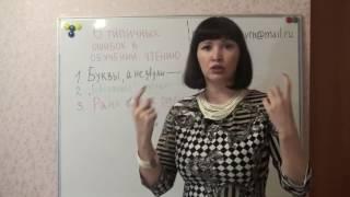 6 типичных ОШИБОК в обучении чтению