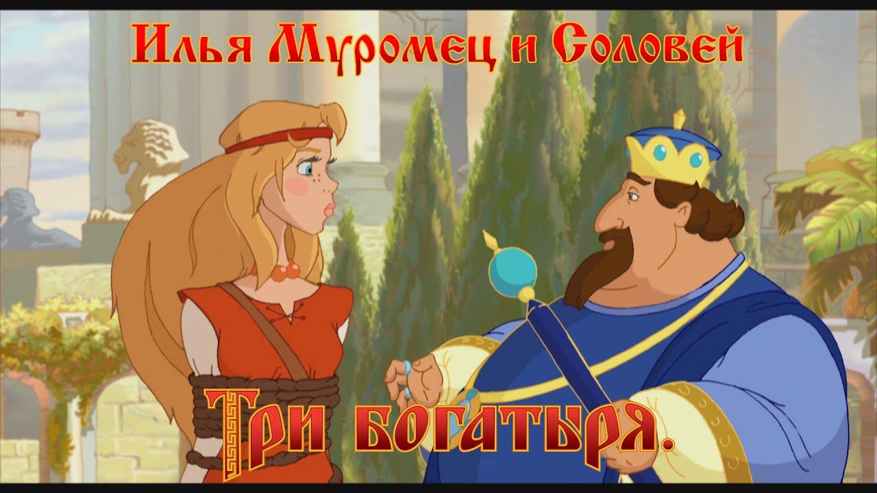 Илья Муромец и Соловей Разбойник - Нра-ви-тся! (мультфильм)