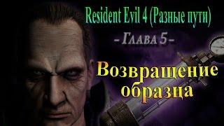 Resident Evil 4 (Різні шляхи HD) - частина 5 - Повернення зразка