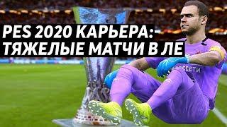 Фото Pes 2020 - КАРЬЕРА  ТЯЖЕЛЫЕ МАТЧИ В ЛЕ ЗА ЦСКА