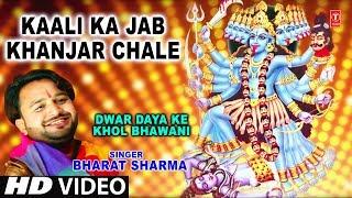 KAALI KA JAB KHANJAR CHALE I Devi Bhajan I Dwar Daya Ke Khol Bhawani I Full HD Song