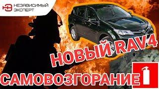 Фото с обложки Новый Rav4 Сам Загорелся! И.....