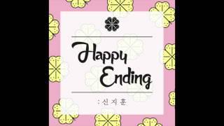 신지훈 - 해피엔딩   Shin Ji Hoon - Happy Ending