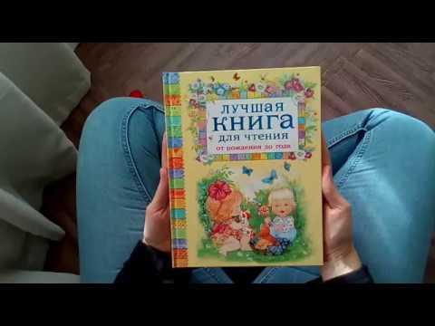 Лучшая книга для чтения от рождения до года. Русские книги в Испании