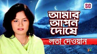 Lata Dewan - Amar Apon Doshe   আমার আপন দোষে   Bangla Baul Gaan   SCP