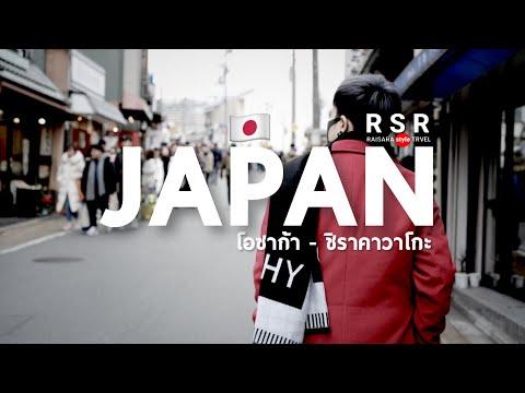 เที่ยวญี่ปุ่นกับทัวร์ JAPAN 5 วัน 3 คืน | คลิป Rerun