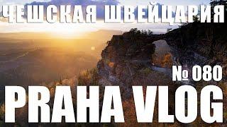 Чешская Швейцария - Правчицкие ворота!  Praha Vlog 080 (обновленное видео)(Сегодня мы поднимаем вам настроение уникальными красотами Чешской Швейцарии (České Švýcarsko)! Мы с вами побывае..., 2016-09-02T08:47:32.000Z)