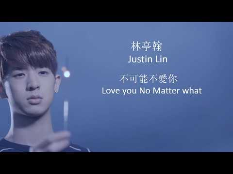 林亭翰 Justin Lin  不可能不愛你 Love you No Matter what (Chinese/Pinyin)