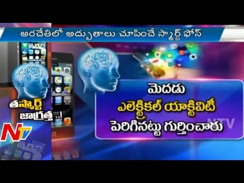 beware of smart phones modern technology advantages and  beware of smart phones modern technology advantages and disadvantages focus part02
