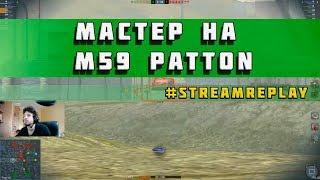 "WoT Blitz - Моменты со стрима ""Mастер на M59 Patton"" - World of Tanks Blitz (WoTB)"