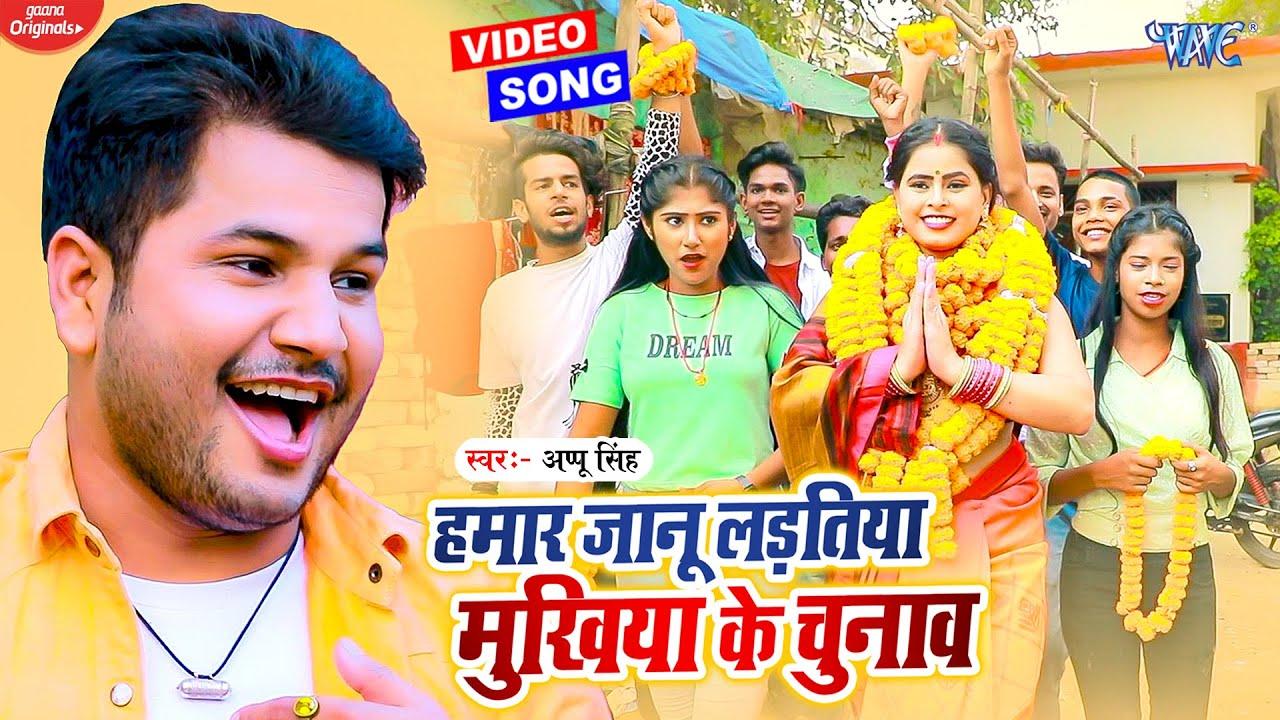 #VIDEO   हमार जानु लड़तिया मुखिया के चुनाव   इलेक्शन स्पेशल भोजपुरी गाना   Appu Singh   BHOJPURI SONG