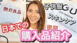 【購入品】ユニクロ、無印良品、GU...etc 日本で買ったもの♡ アメリカ生活|新米ママ|子育て|国際結婚|