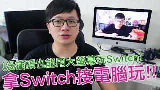 【Talk趣】Switch怎麼接電腦玩!?問題3+1分享!!〈羅卡Rocca〉