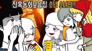 잔혹동화모음집 - 소년소녀편! |영상툰|무서운이야기|잔…