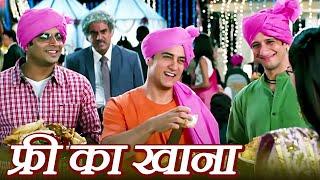 3 इडियट्स - फ्री का खाना | 3 Idiots | Aamir Khan, Kareena Kapoor, Sharman Joshi, Madhavan