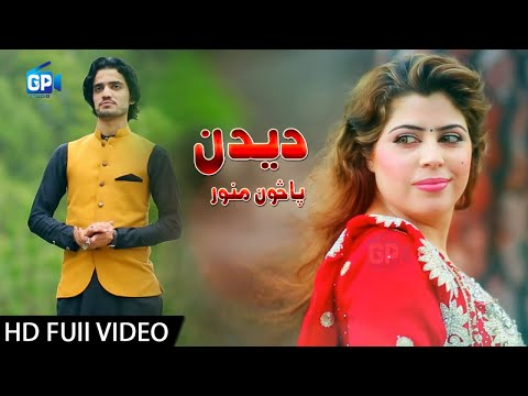 Pashto New Songs 2018  Da Soor Salo Mermany  Pasoon Munawar  Afghani Pashto Hd Songs