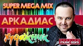 Аркадиас - Художник Super Mega Mix / Arkadias - Artist