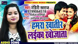 Nandani Swaraj का New भोजपुरी Song - हमरा खातिर लईका खोजता - Laika Khojata - Bhojpuri Songs 2018