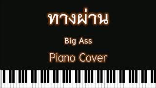 ทางผ่าน - Big Ass Piano Cover