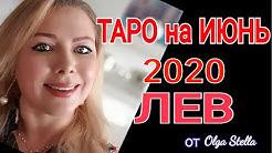 ЛЕВ ИЮНЬ 2020/ГОРОСКОП ТАРО на ИЮНЬ для ЛЬВА