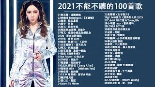 KKBOX 華語單曲排行週榜 /少年,你的答案,倒數,小时候的我们,很久以後 ,丢了你,你的情歌||周杰倫 ,王嘉尔、Eric 周興哲、林俊傑 JJ Lin,G.E.M.鄧紫棋@KKBOX-欢迎订阅