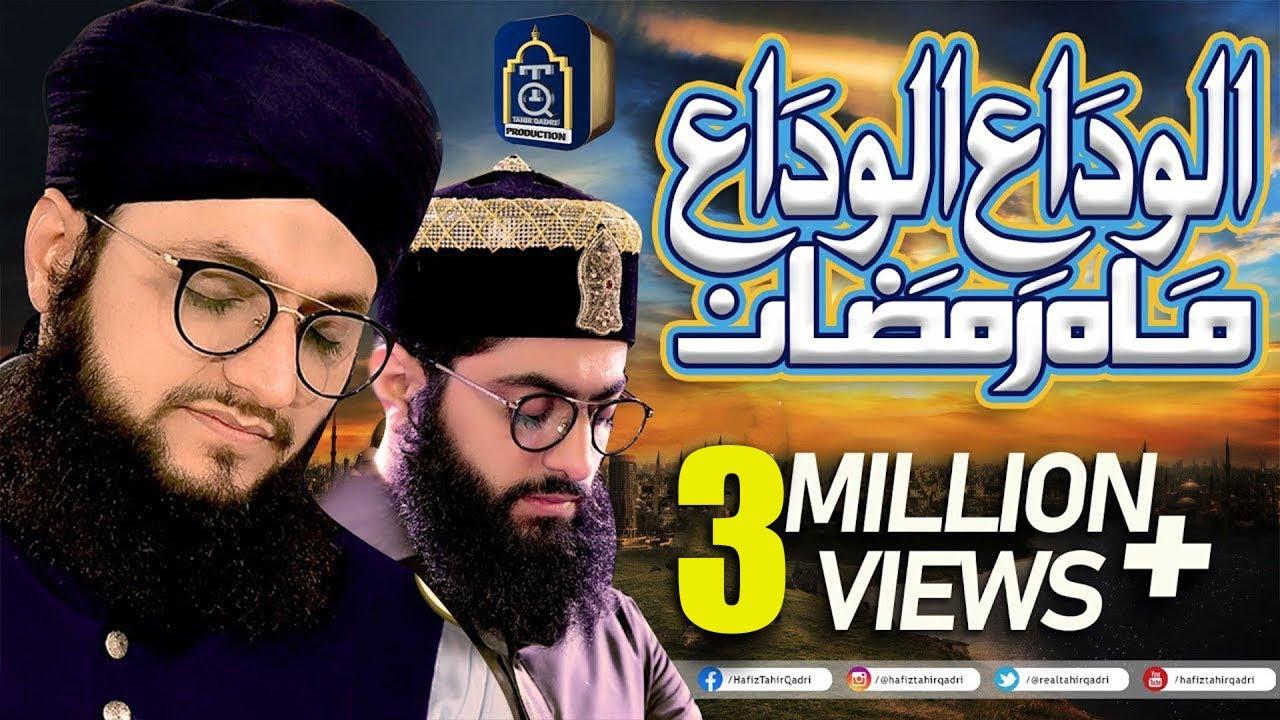 Alwida Alwida Mahe Ramzan - Hafiz Tahir Qadri Ramzan 2019