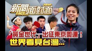 《台灣「黃金世代」出征東京奧運!燃燒的鬥魂?》【2021.07.31『新聞面對面』週末精選】