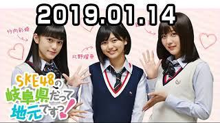 2019.01.14 SKE48の岐阜県だって地元ですっ! 【北野瑠華・竹内彩姫・末永...