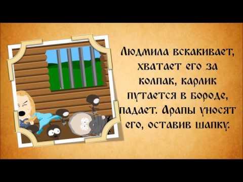 Фото-пересказ. Руслан и Людмила.