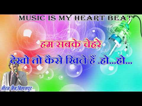 Aaj se pehale aaj se jyada-- karaoke with lyrics by neeraj jain mp3