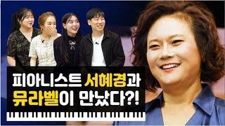 전설의 피아니스트 서혜경과 뮤라벨이 만났다?! *콩쿨에서 1등이 하고싶어? 그러면....(갑분 연기천재주의)