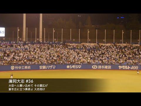 2019年度 東京ヤクルトスワローズ 応援歌メドレー