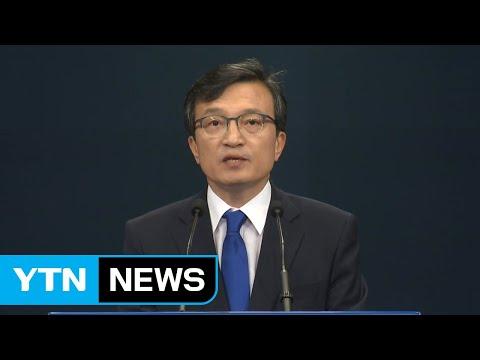"""靑, 조선일보·TV조선 '보도'에 """"비수같은 위험성"""" 비판 / YTN"""