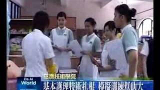 Repeat youtube video 慈濟技術學院護理系學生,互相打針灌腸