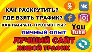 Накрутить просмотры, подписчиков, лайки в youtube, vk, instagram, facebook, twitter 2016 vtope