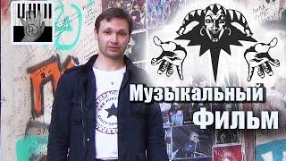 """Музыкальный фильм памяти М. Горшенева и группы """"Король и Шут"""""""