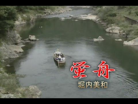 蛍舟 (カラオケ) 堀内美和